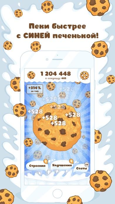 Печеньки! Скриншоты5