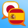 スペイン語日本語辞書 - iPhoneアプリ