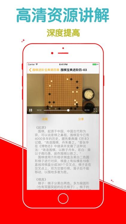 【高清離線】圍棋寶典第四章 教您下棋