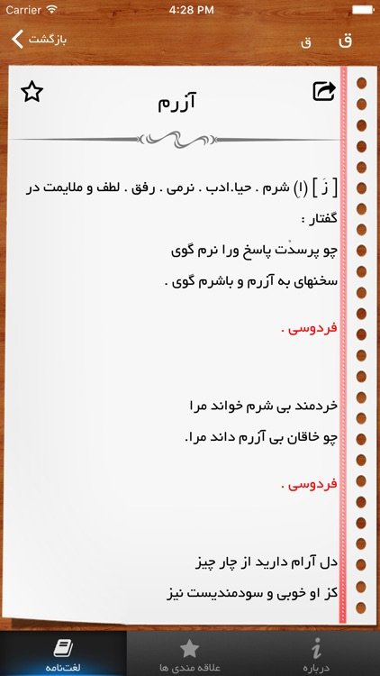 Dehkhoda - لغت نامه دهخدا