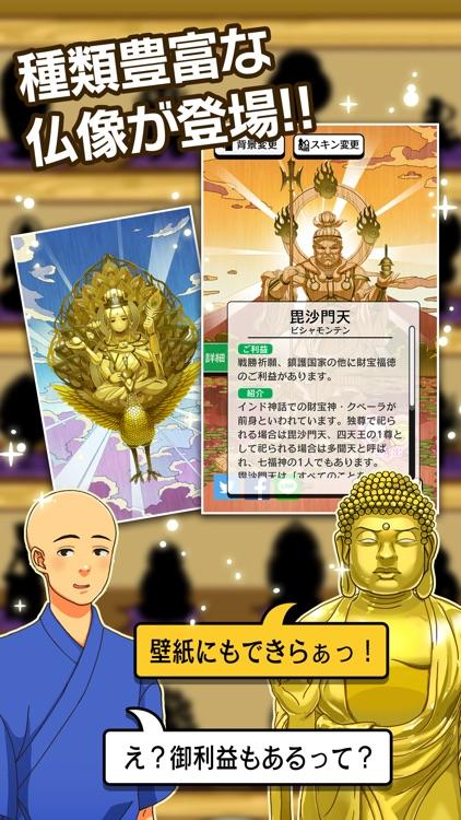 出家なう。~金色のおっさんと仏の秘め事~ screenshot-3