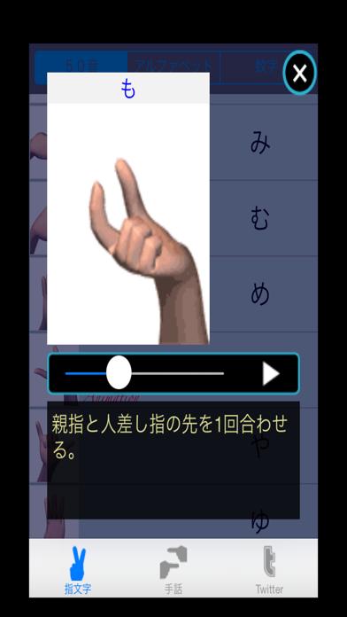 手話ステーションのおすすめ画像2