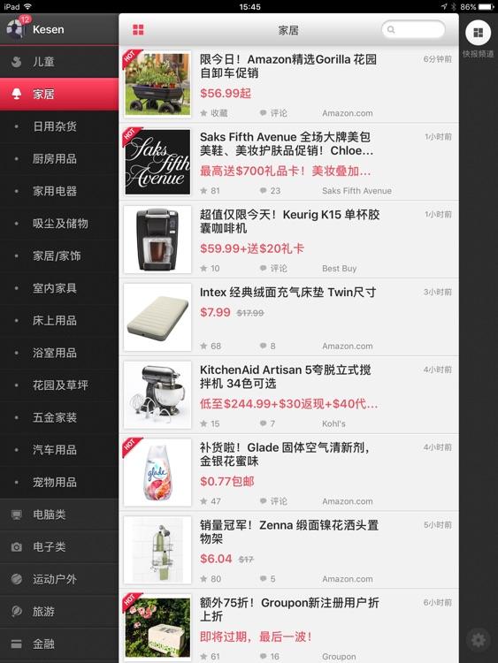 DealMoon HD 北美省钱快报 screenshot-4