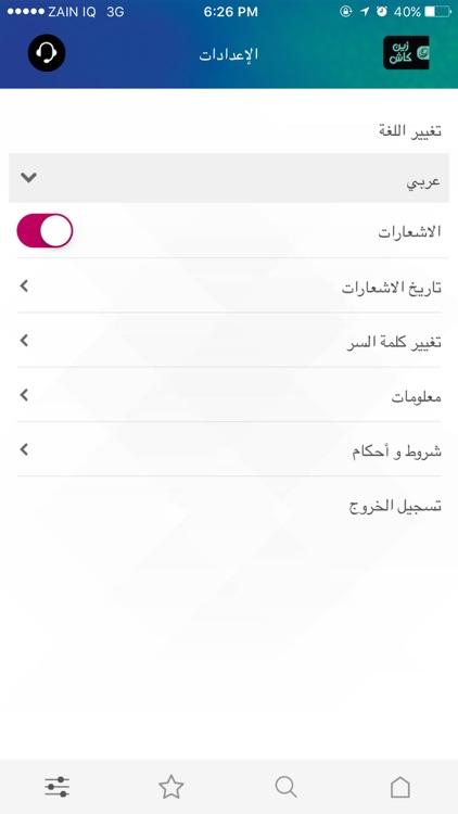 ZainCash - زين كاش screenshot-4