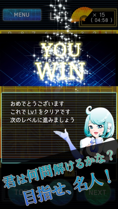 詰め将棋LV99(一手詰め)〜どんどん強くなる将棋ゲーム!!スクリーンショット5