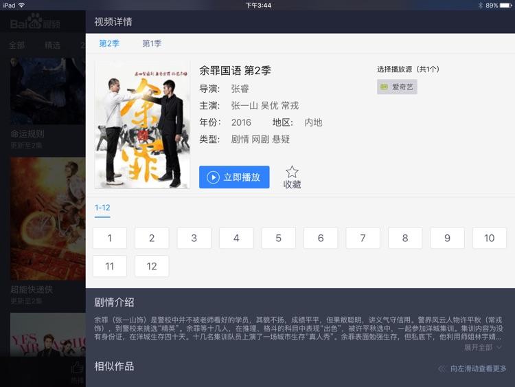 百搜视频HD-原百度视频HD 电影电视剧影视大全 screenshot-3