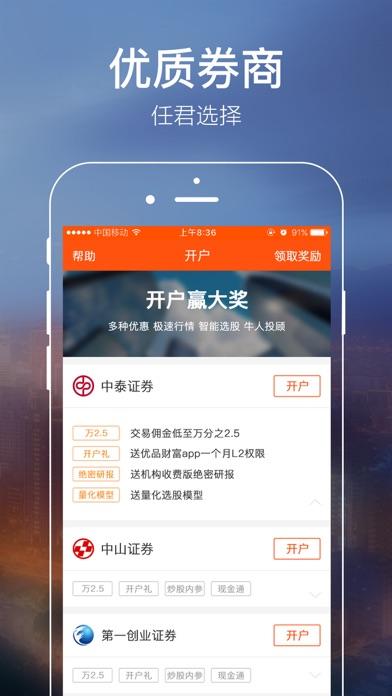 股票开户-免费股票炒股基金证券开户软件 screenshot one