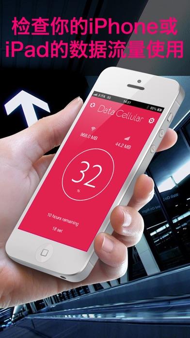 Data Cellular Counter... screenshot1