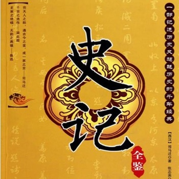 史记系列全集有声版-中国历史经典导读有声读物