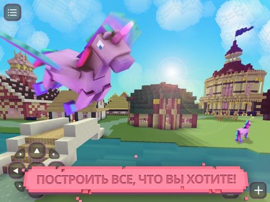 Единорог Крафт: игра для девочек о строительстве для iPad