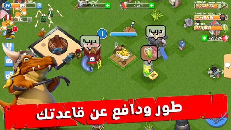 جيش التمساح screenshot-1