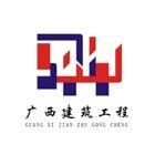 广西建筑工程. icon
