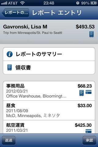 SAP Concur screenshot 2