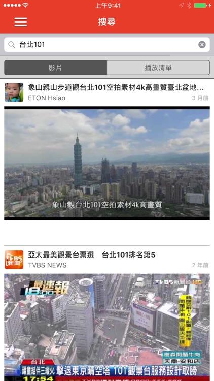 VIATube - 無限播放 screenshot-4