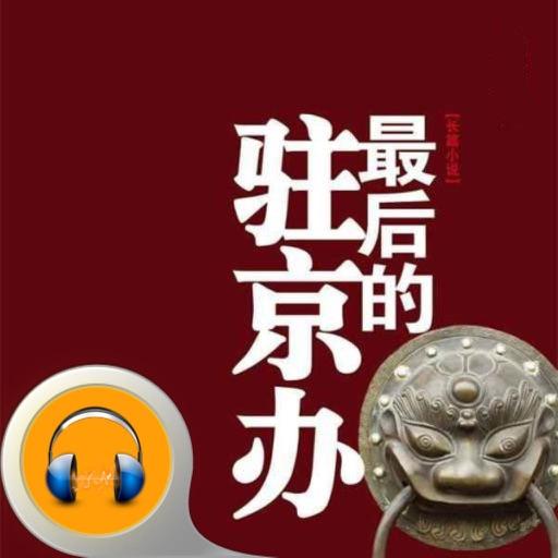 最后的驻京办-有声经典