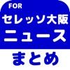 ブログまとめニュース速報 for セレッソ大阪