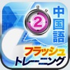 話すための「中国語フラッシュトレーニングLevel2」 - iPhoneアプリ