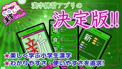 小学2年生漢字練習ドリル(小学生漢字)スクリーンショット1