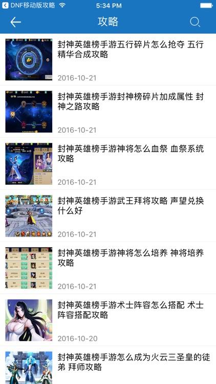 琵琶网攻略 for 封神英雄榜手游