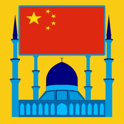 China Prayer Times - أوقات الصلاة في الصين
