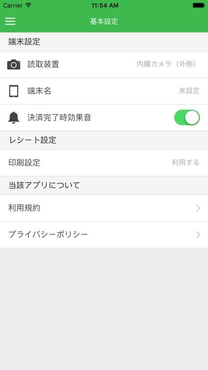 スマート決済 screenshot-3
