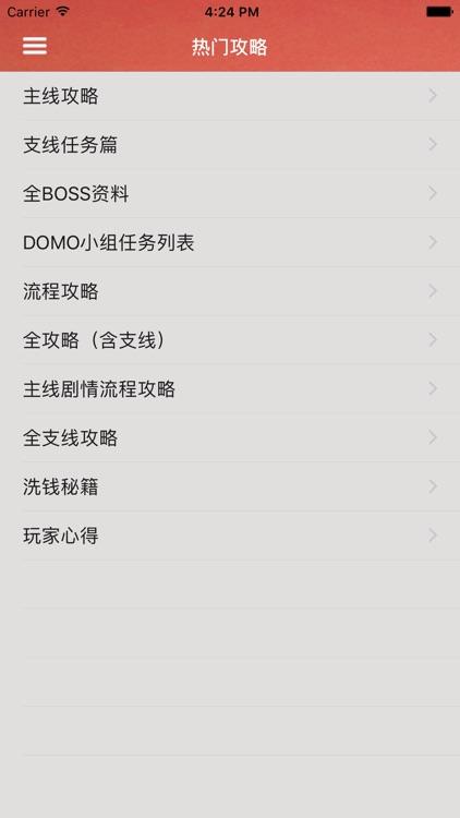 攻略秘籍For轩辕剑外传汉之云 screenshot-3