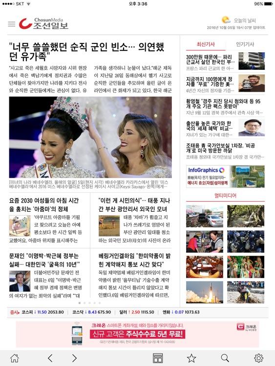 조선일보 for iPad