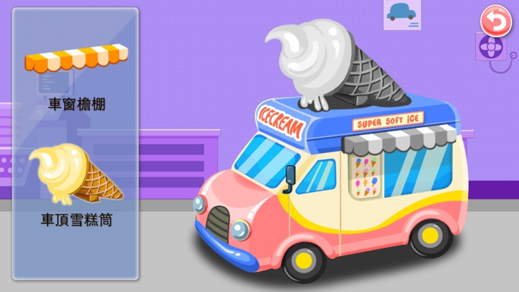 Ice Cream Truck:(Mandarin) Educational Puzzle Game