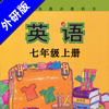 初中英语七年级上册外研版 -中小学生课本同步点读学习机