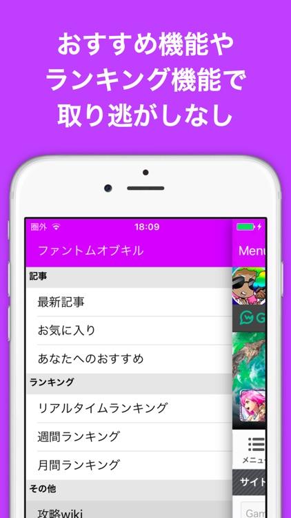 ブログまとめニュース速報 for ファントムオブキル(ファンキル) screenshot-4
