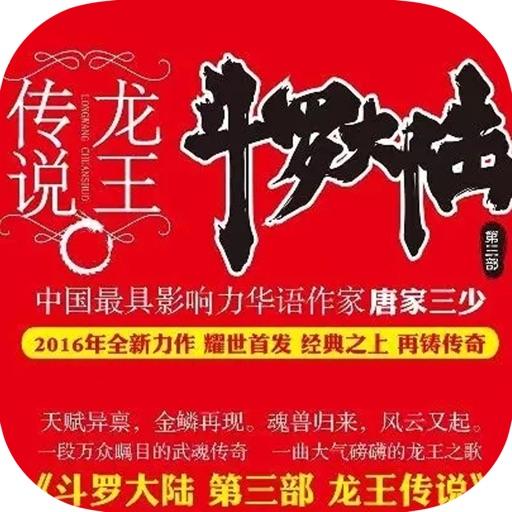 唐家三少玄幻小说:龙王传说