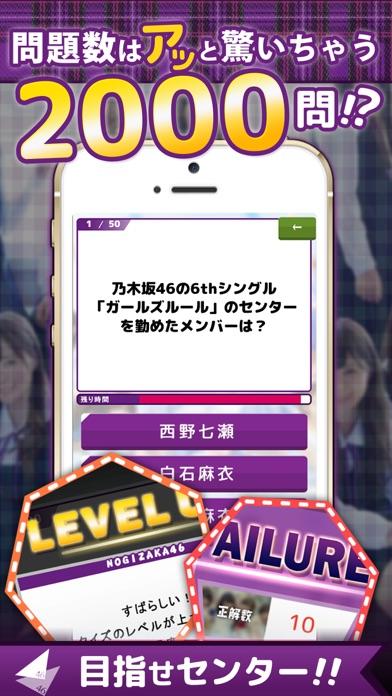 総選挙開催 for 乃木坂46 -クイズバトル-のおすすめ画像2