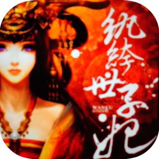 纨绔世子妃:古风言情小说集萃