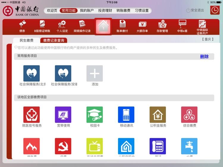 中国银行网上银行 screenshot-4