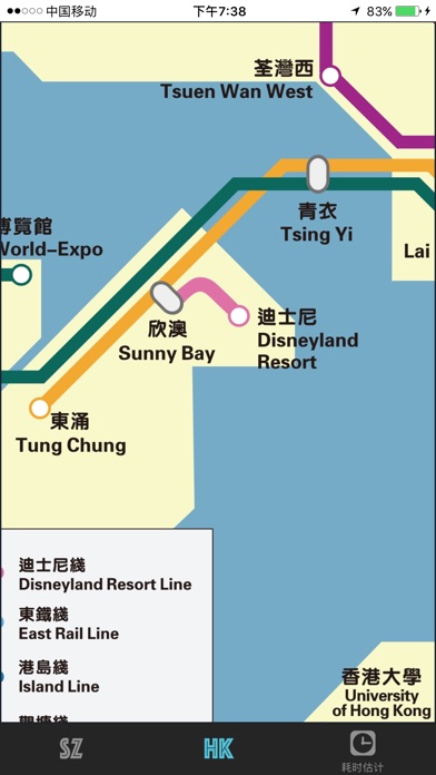 深圳香港地铁指南 Shenzhen Hong Kong Metro Guide screenshot four