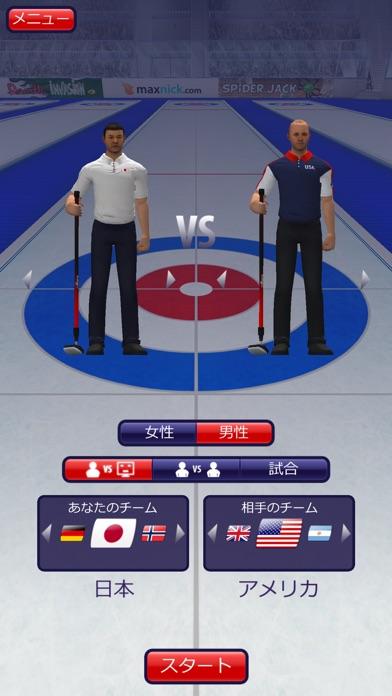 Curling3D HDのおすすめ画像1