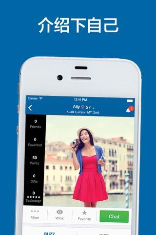 Skout+ - Chat, Meet New People screenshot 3