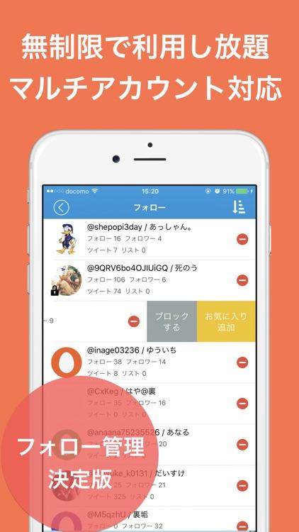 フォロー管理 2 for Twitter - らくらくフォローチェック