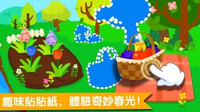 春夏秋冬-寶寶巴士屏幕截圖2