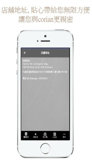 corian 人造石屏幕截圖2