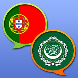 قاموس عربي-برتغالي Dicionário Árabe-Português