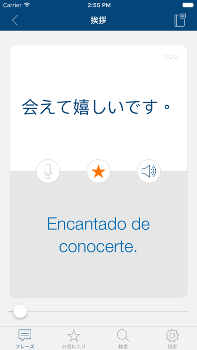 スペイン語の学習 - フレーズ / 翻訳のおすすめ画像3