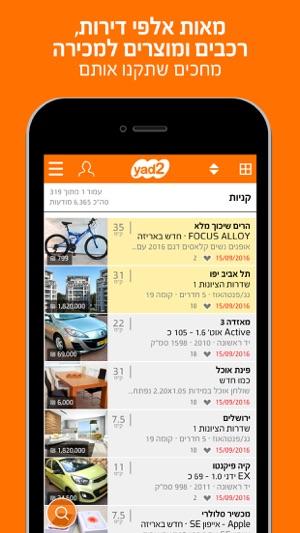 מדהים yad2 - יד2 on the App Store SE-25