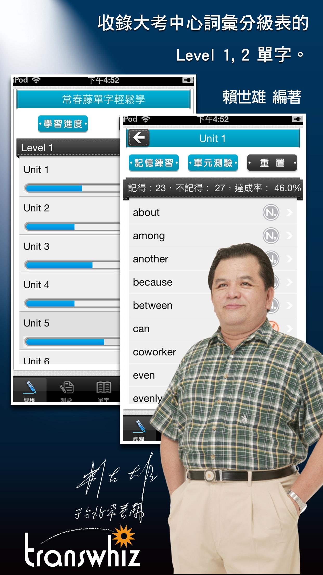 常春藤基礎英文字彙 2250 Screenshot