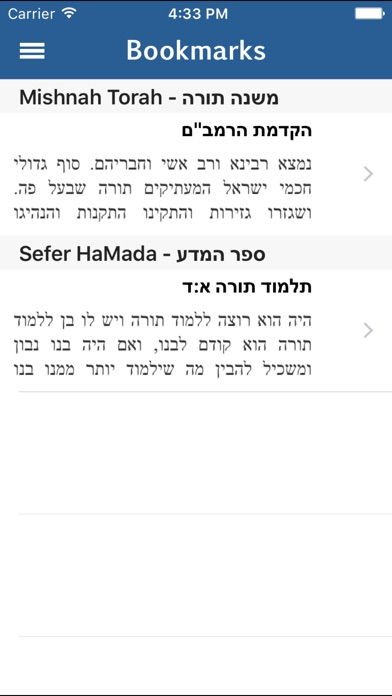 "Mishneh Torah - Rambam - רמב""ם - משנה תורה Screenshot 4"