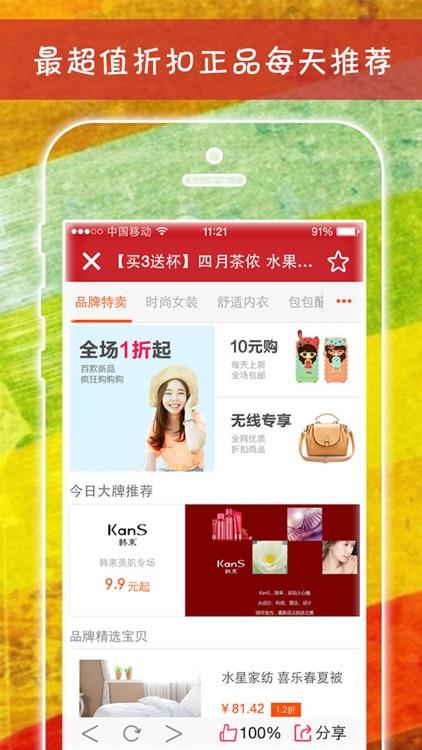 优惠折扣助手-精选特卖包邮的头条商品 screenshot-3