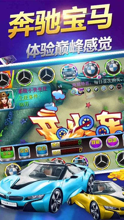 街机电玩城-老虎机,捕鱼,百家乐街机电玩城 screenshot-3