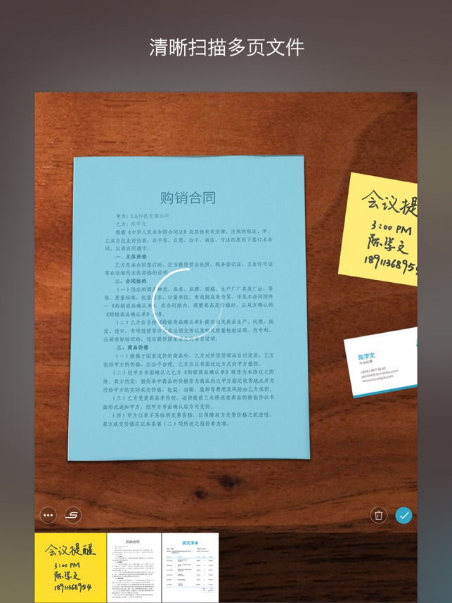 印象笔记•扫描宝 Screenshot