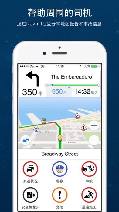 Navmii GPS 中国:離線導航屏幕截圖3