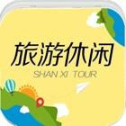 陕西旅游休闲平台 icon